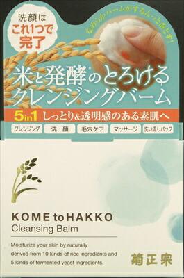 菊正宗Kiku-masamune米と発酵クレンジングバーム93g