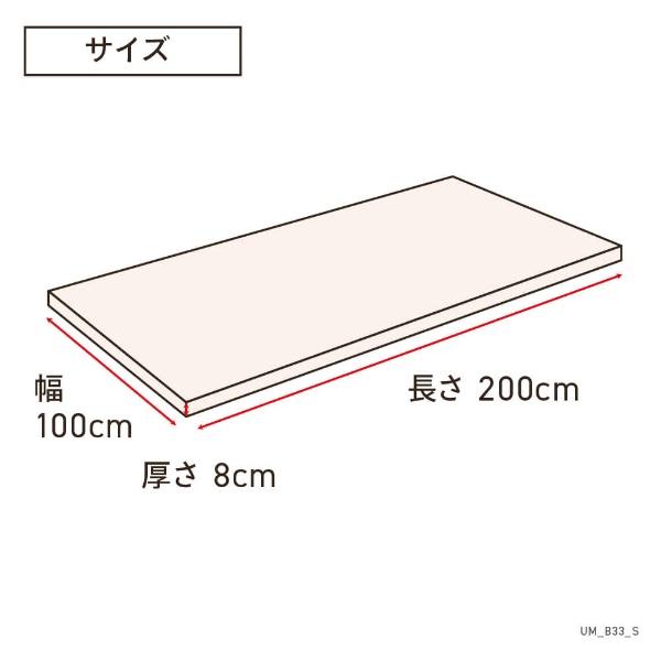 生毛工房UMOKOBO通気性低反発マットレスシングルサイズ(100×200×8cm/ベージュ)【日本製】