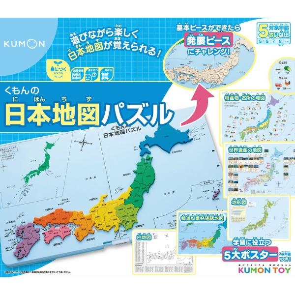 くもん出版PN-32くもんの日本地図パズル