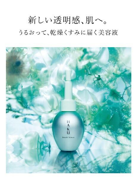 資生堂shiseido【HAKU(ハク)】ボタニックサイエンス〔美容液・オイル〕