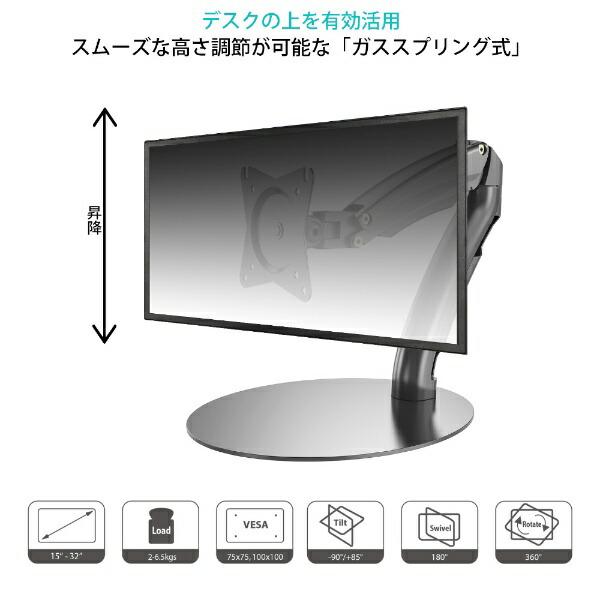 JAPANNEXTジャパンネクストモニターアームガス式液晶ディスプレイアーム15-32インチ対応耐荷重2-6.5kg3軸垂直水平多関節JN-GB12SVJN-GB12SVJN-GB12SV