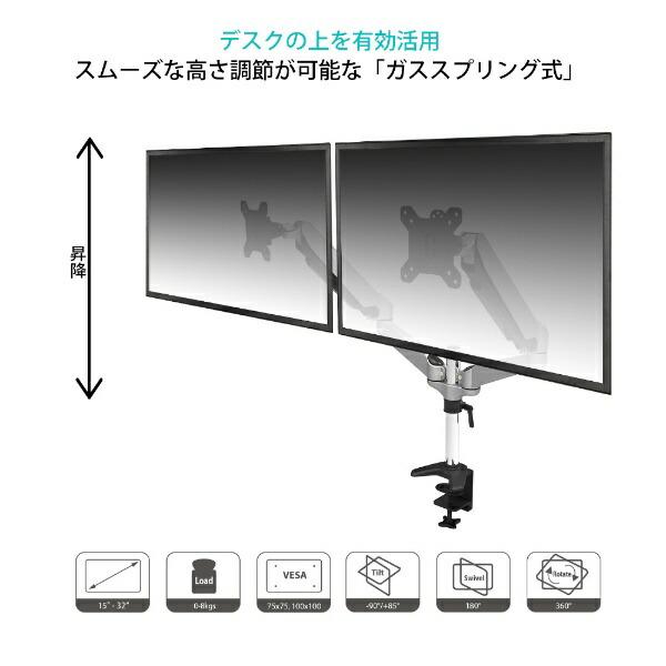 JAPANNEXTジャパンネクストデュアルモニターアームガス式液晶ディスプレイアームクランプ対応15-32インチ対応耐荷重8kg2画面4軸垂直水平多関節JN-GM324DVJN-GM324DV