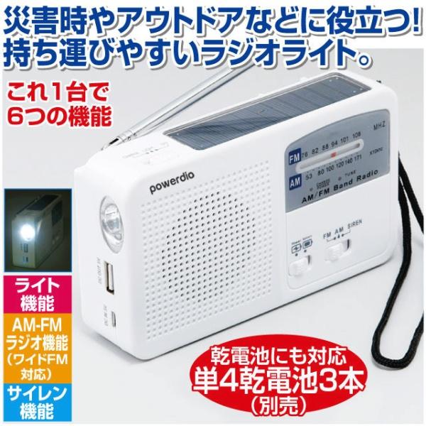ファミリーライフFamily-life03663防災多機能充電ラジオライト[AM/FM/ワイドFM対応][03663]