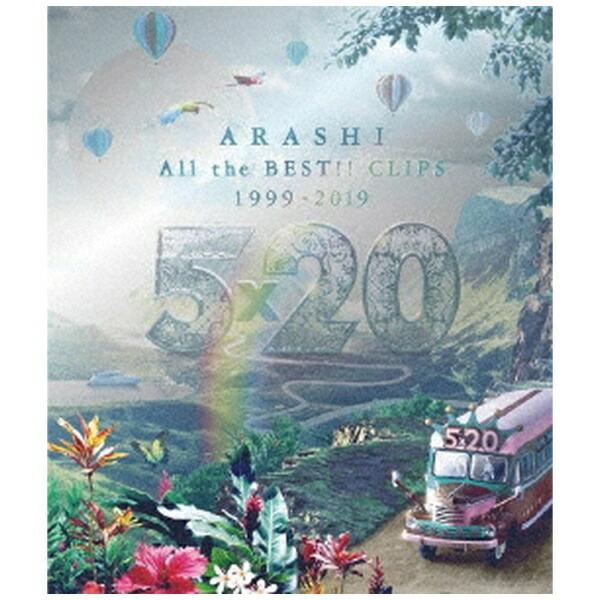 ソニーミュージックマーケティング嵐/5×20AlltheBEST!!CLIPS1999-2019初回限定盤【ブルーレイ】