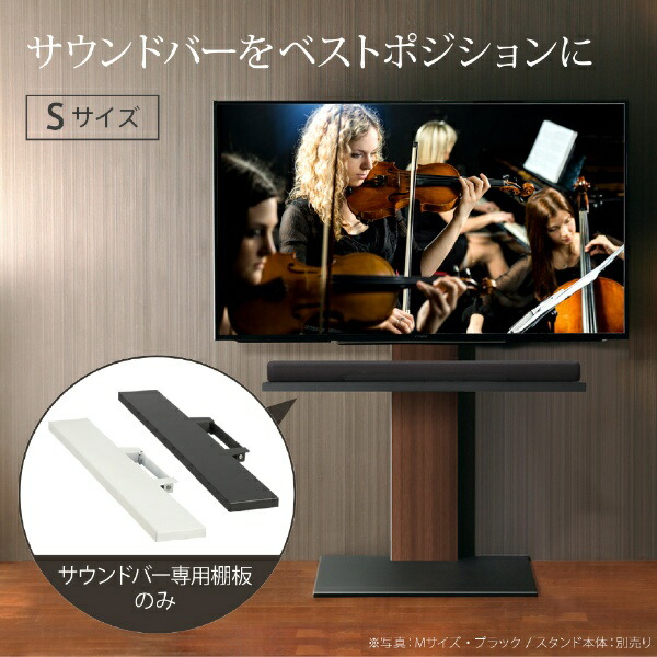 ナカムラWALLウォールテレビスタンドV2・V3サウンドバー専用棚Mサイズ(幅95)ホワイトサテンホワイト