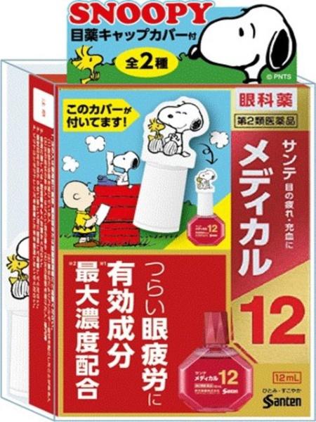 【第2類医薬品】サンテメディカル12企画品スヌーピー(12ml)〔目薬〕参天製薬santen