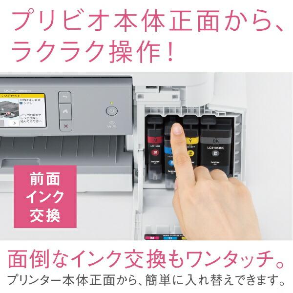 ブラザーbrotherA4インクジェットプリンター[無線/有線LAN/USB2.0]PRIVIO「プリビオ」MFC-J903NMFC-J903N[L判〜A4][MFCJ903N]