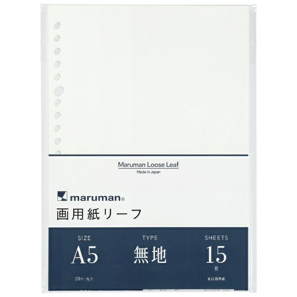 マルマンmarumanA5ルーズリーフ画用紙リーフ無地L1335