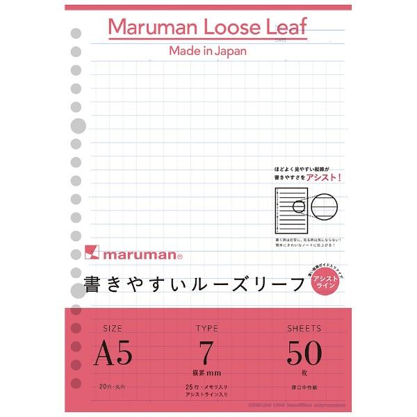 マルマンmarumanA5ルーズリーフ7mm罫アシストラインL1340