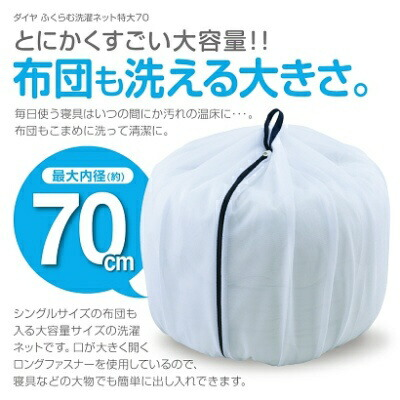 ダイヤコーポレーションDAIYACORPORATIONダイヤふくらむ洗濯ネット特大7057235