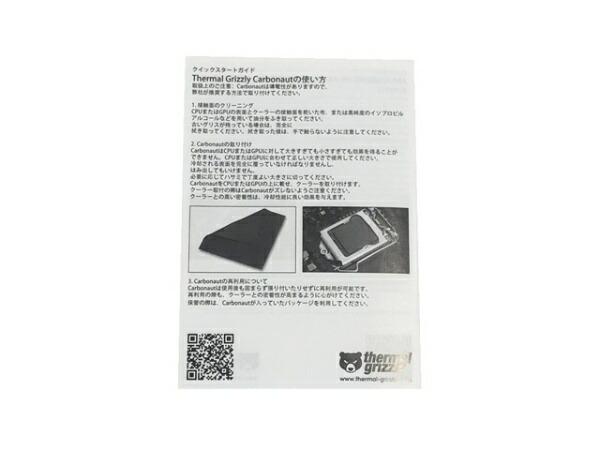 親和産業ShinwaSangyoThermalGrizzly[サーマルパッド]51x68x0.2(H)mmTG-CA-51-68-02-R[TGCA516802R]