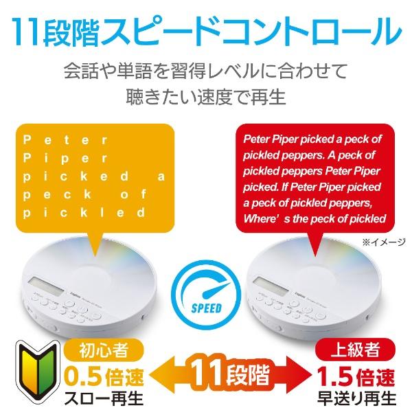 エレコムELECOMLCP-PAP02BWHポータブルCDプレーヤーリモコン付属有線&Bluetooth対応[LCPPAP02BWH]