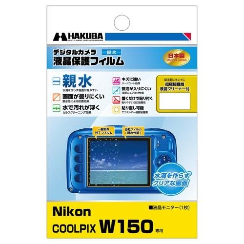 ハクバHAKUBA液晶保護フィルム親水タイプ(ニコンNikonCOOLPIXW150専用)DGFH-NCW150
