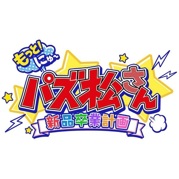 ディースリー・パブリッシャーD3PUBLISHERもっと!にゅ〜パズ松さん〜新品卒業計画〜限定版十四松セット【Switch】