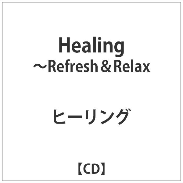 インディーズオムニバス:Healing-Refresh&Relax【CD】