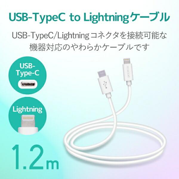 エレコムELECOMPD対応USBC-Lightningケーブルヤワラカ1.2mホワイトMPA-CLY12WH