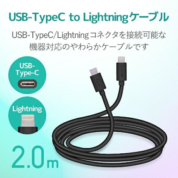 エレコムELECOMPD対応USBC-Lightningケーブルヤワラカ2.0mブラックMPA-CLY20BK