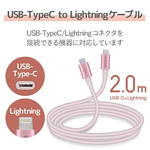 エレコムELECOMPD対応USBC-Lightningケーブル準高耐久2.0mピンクMPA-CLPS20PN