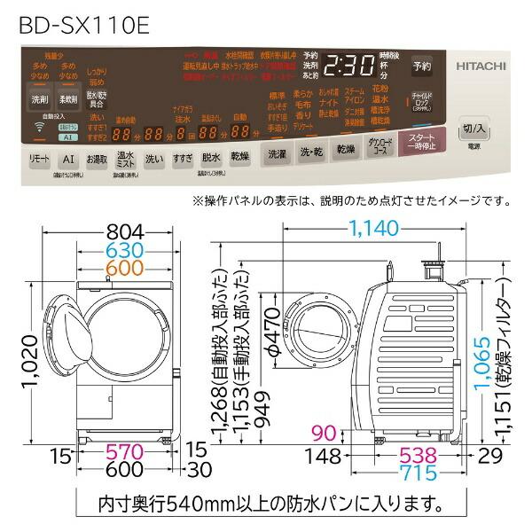 日立HITACHIBD-SX110EL-Nドラム式洗濯乾燥機ビッグドラムロゼシャンパン[洗濯11.0kg/乾燥6.0kg/ヒーター乾燥(水冷・除湿タイプ)/左開き][洗濯機11kgBDSX110EL]