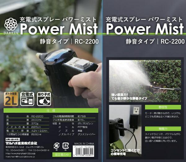 ダリヤ(マルハチ産業)充電式スプレーパワーミスト2L振り子ホース式RC-2200
