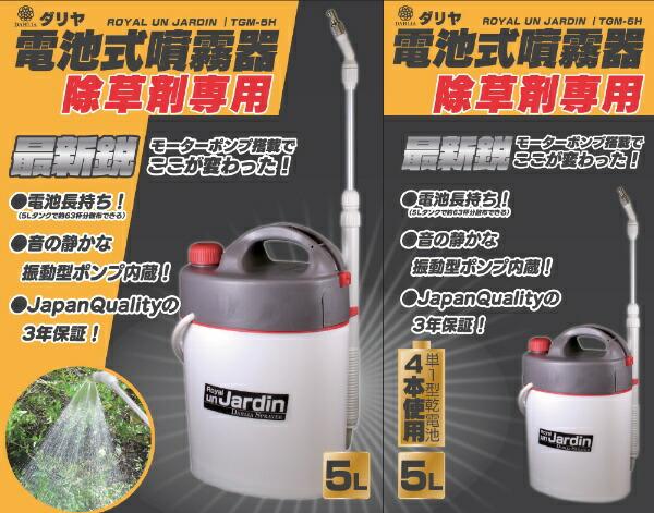 ダリヤ(マルハチ産業)静音電池式噴霧器ロイヤルアンジャルダン5L除草剤専用ノズルTGM-5H
