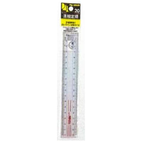 共和文具パルカラー直定規(20cm)4087