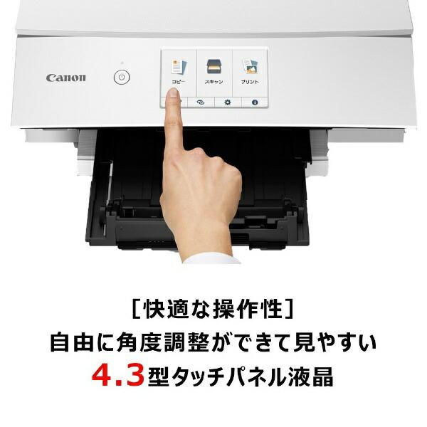 キヤノンCANONインクジェット複合機TS8330WHITE[カード/名刺〜A4][プリンターPIXUSTS8330WH]