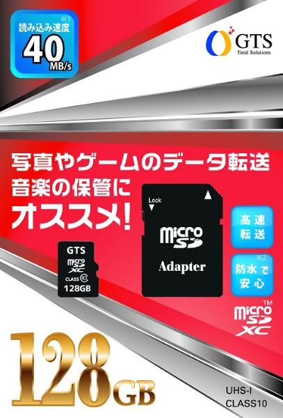 GTSジーティーエスmicroSDXCカードGSMS128PAD[Class10/128GB][GSMS128PAD]