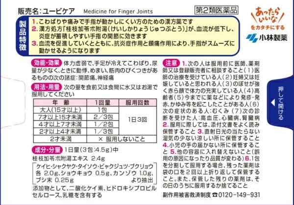 【第2類医薬品】ユービケア(18包)〔皮膚薬〕小林製薬Kobayashi