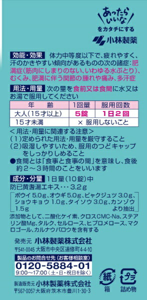 【第2類医薬品】ビスラットクリアEX(210錠)〔生活習慣〕小林製薬Kobayashi