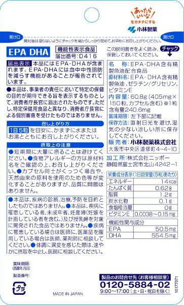 小林製薬Kobayashi小林製薬EPADHA(150粒)