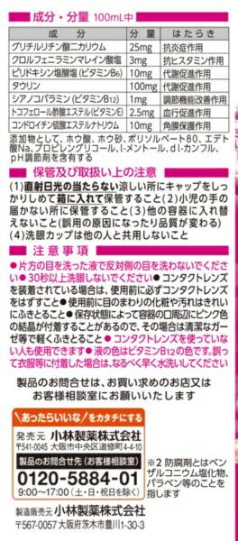 【第3類医薬品】アイボンWビタミンプレミアムミニ(100ml)〔洗眼薬〕小林製薬Kobayashi