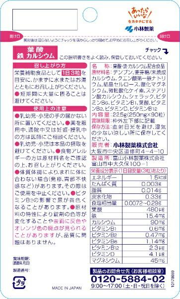 小林製薬Kobayashi小林製薬葉酸鉄カルシウム(90粒)