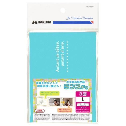 ハクバHAKUBAランスドゥ3面L横(ヨコ)ブルーMRCDO-LY3BL[ヨコ/E・Lサイズ/3面]