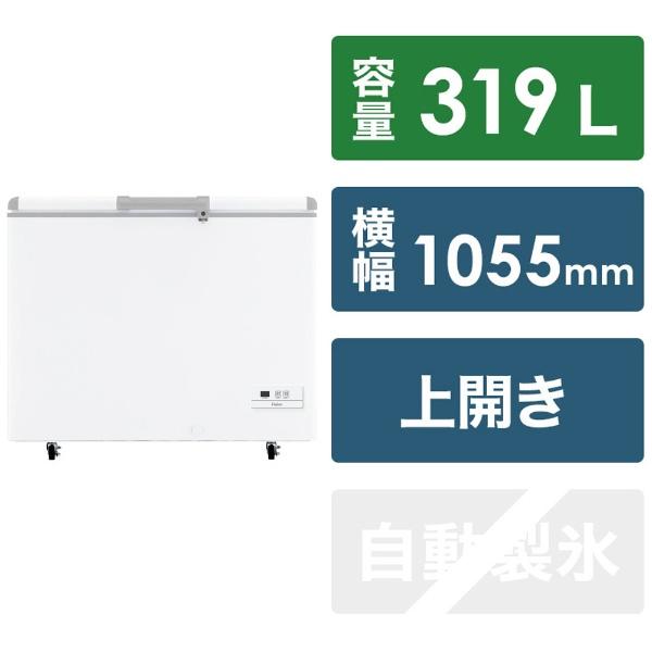 ハイアールHaier《基本設置料金セット》冷凍庫ホワイトJF-MNC319A[1ドア/上開き/319L][JFMNC319A_W]