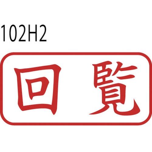 シヤチハタShachihataシャチハタXスタンパーA型赤回覧ヨコXAN−102H2