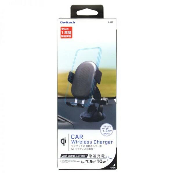 OWLTECHオウルテック車載用ワイヤレス充電スマートフォンホルダーUSBType-C入力Qi10W充電OWL-CHQI01-BKブラック