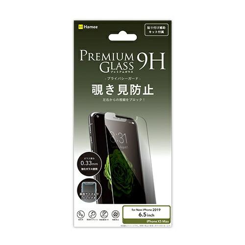 HAMEEハミィiPhone11ProMax6.5インチ/iPhoneXSMaxプレミアムガラス9Hミニマルサイズ強化ガラス液晶保護シート覗き見防止0.33mm276-913628