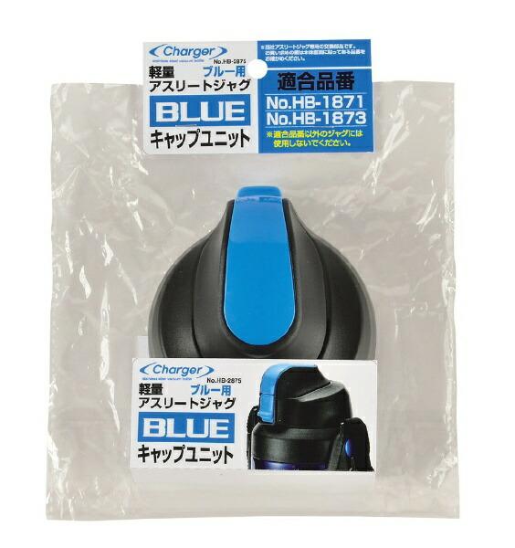 パール金属PEARLMETALチャージャー軽量アスリートジャグ(ブルー)用キャップユニットHB-2875ブルー[HB2875]