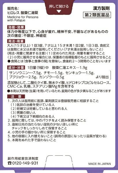 【第2類医薬品】ヒロレス酸棗仁湯錠63錠(63錠)〔漢方薬〕小林製薬Kobayashi