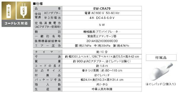 パナソニックPanasonicエアーマッサージャーコードレス「骨盤おしりリフレ」EW-CRA79-KブラックEW-CRA79-Kブラック[EWCRA79K]
