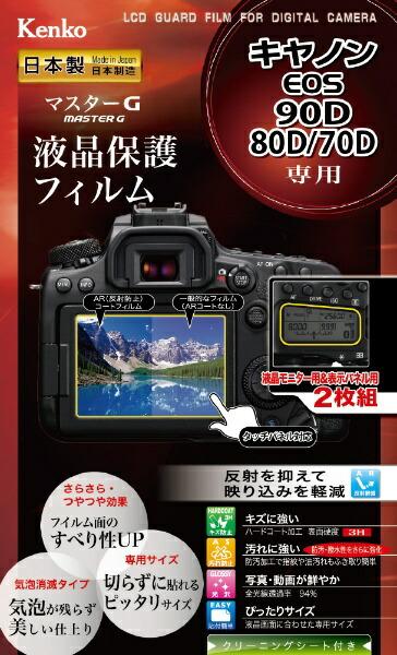 ケンコー・トキナーKenkoTokinaマスターG液晶保護フィルム(キヤノンEOS90D/80D/70D用)KLPM-CEOS90D