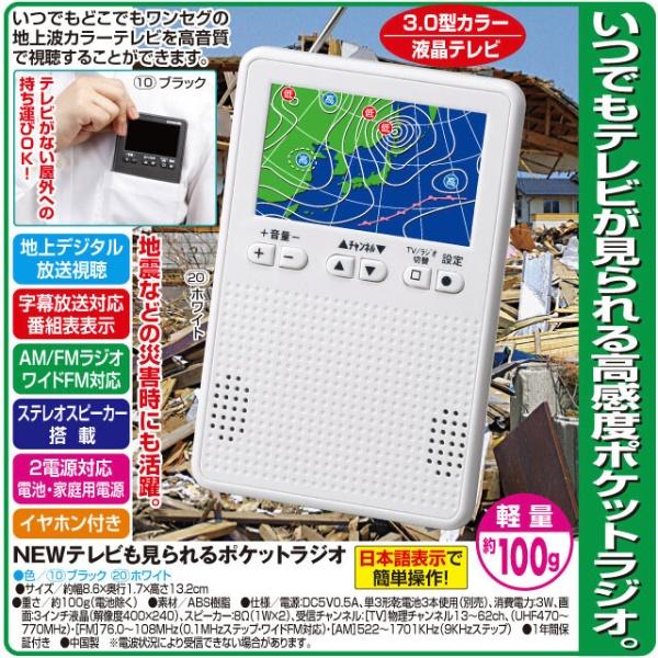 ファミリーライフFamily-life03735テレビも見られるポケットラジオホワイト[テレビ/AM/FM/ワイドFM対応][03735]