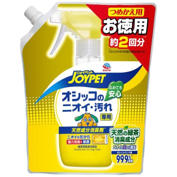 アースペットJOYPET天然消臭剤オシッコ汚れジャンボ450ml