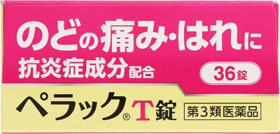 【第3類医薬品】ペラックT(36錠)〔のどの痛み〕第一三共ヘルスケアDAIICHISANKYOHEALTHCARE
