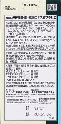 【第2類医薬品】桂枝加竜骨牡蛎湯エキス錠クラシエ(240錠)〔漢方薬〕クラシエKracie