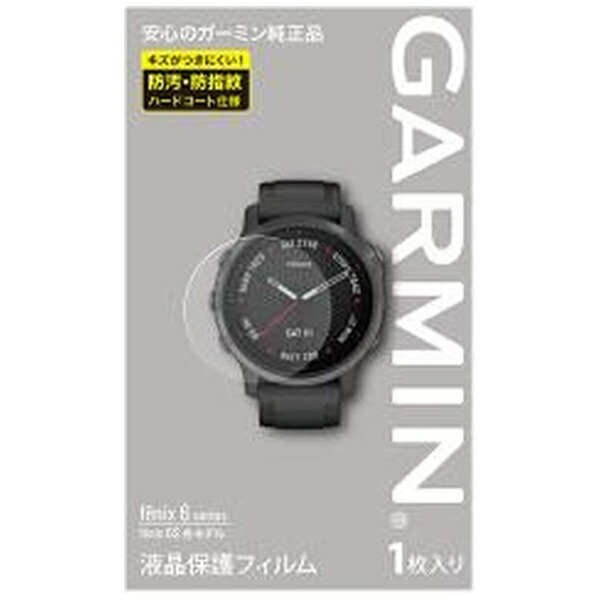GARMINガーミン液晶保護フィルムfenix6S用M04-JPC10-05