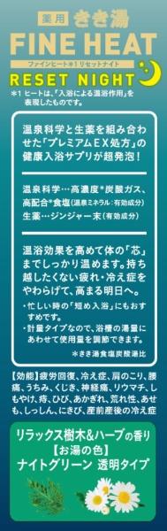 バスクリンBATHCLINきき湯ファインヒートリセットナイト本体(400g)〔入浴剤〕【rb_pcp】