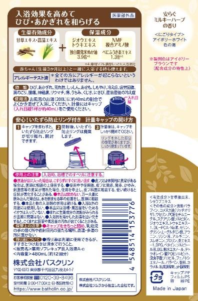 バスクリンBATHCLINソフレキュア肌入浴液ミルキーハーブの香り本体(480ml)〔入浴剤〕