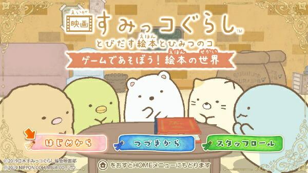 日本コロムビアNIPPONCOLUMBIA映画すみっコぐらしとびだす絵本とひみつのコゲームであそぼう!絵本の世界[ニンテンドースイッチソフト]【Switch】